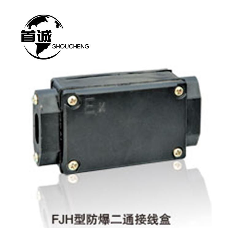 配件系列-FJH两通接线盒