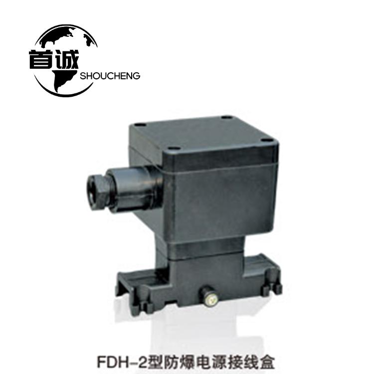 配件系列-FDH电源接线盒